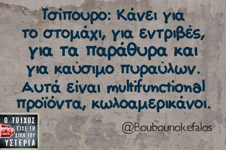 Τσίπουρο; Κάνει για το στομάχι - Ο τοίχος είχε τη δική του υστερία – @Boubounokefalos Κι άλλο κι άλλο: Όχι τίποτα άλλο δηλαδή… Στη χώρα που ζούμε… Είμαι κι εγώ ανάμεσα… Φαγώθηκαν οι γονείς μας μην πάμε Μου λέει η μάνα... #boubounokefalos