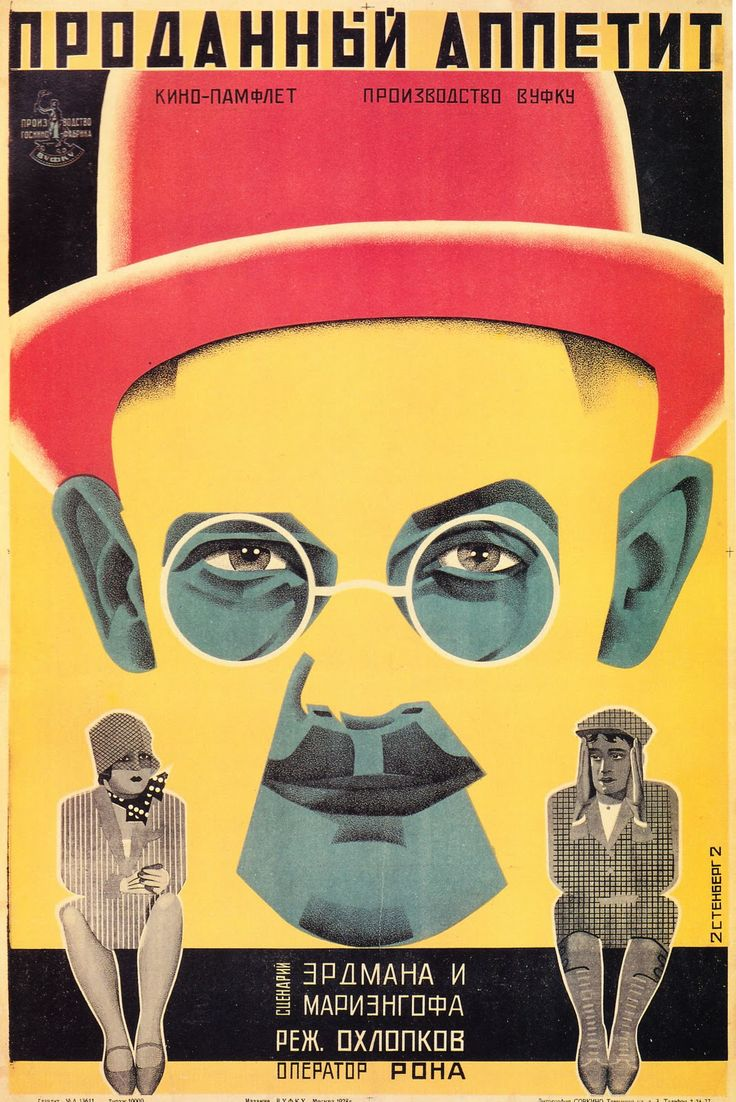 Vladimir Stenberg (1899 - 1982 ) et Georgy Sternberg (1900 - 1933), après des études d'ingénieurs, ils intègrent le mouvement constructiviste et célèbrent avec enthousiasme une vision moderne de la...