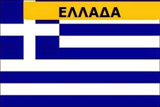 To Skathari: ΜΟΥΝΤΙΑΛ 2014 Ανακοίνωσε ο Φερνάντο Σάντος την αποστολή της Εθνικής Ελλάδας για το Μουντιάλ 2014 τη Βραζιλίας. Αναλυτικά οι παίκτες