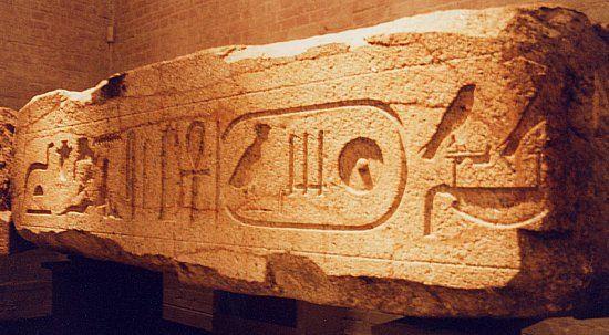 Torbalken vom Pyramidenkomplex des Sahure, südlich von Giseh  5. Dynastie, um 2450 v.u.Z.  Granit, Länge 391cm  Inv.Nr. 340/67