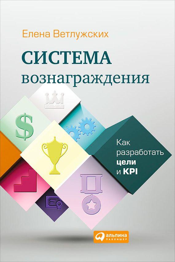 Система вознаграждения. Как разработать цели и KPI #книгавдорогу, #литература, #журнал, #чтение, #детскиекниги, #любовныйроман, #юмор