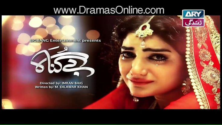 Watch Online Bay Gunnah 24th February 2017 Today New Latest Bay Gunnah Complete video Drama show By ARY ZINDAGI Watch Famous ARY ZINDAGI Drama Bay Gunnah 24th February 2017 dailymotion,youtube Epis…