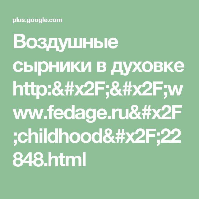Воздушные сырники в духовке http://www.fedage.ru/childhood/22848.html