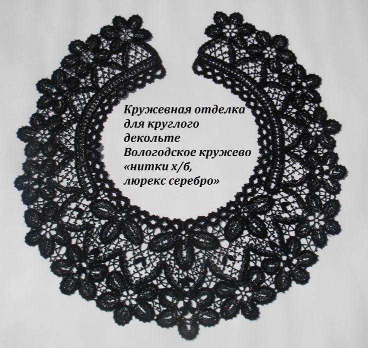 Кружевная отделка для круглого декольте Вологодское кружево,«нитки х/б, люрекс серебро». Ирина Буря.
