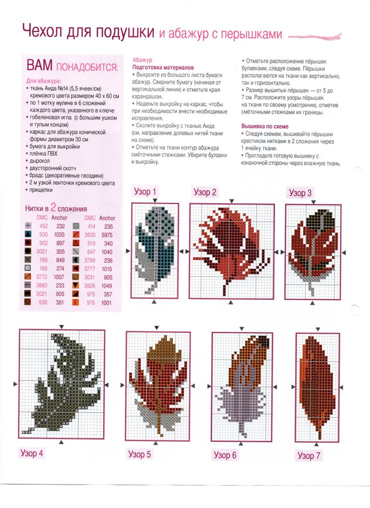 feathers cross stitch embroidery chart