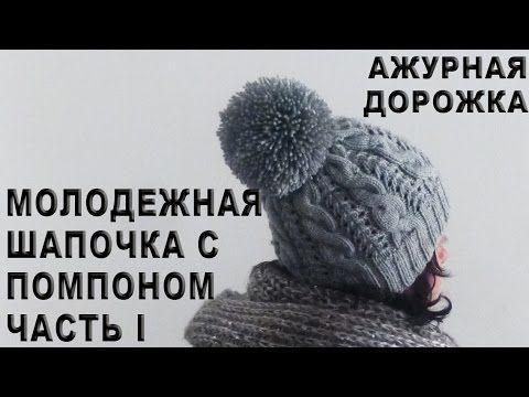 Молодежная шапочка с помпоном Часть I / Ажурная дорожка / Резинка 2х2 - YouTube