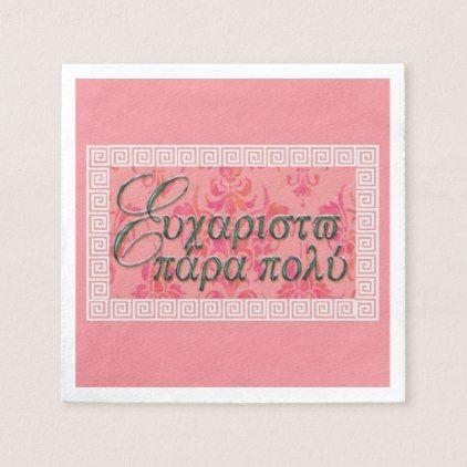 Efharisto Para Poli Paper Napkin - diy cyo customize create your own personalize