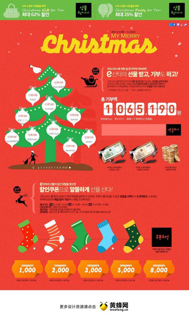 emart圣诞节活动海报设计 - 电商淘...