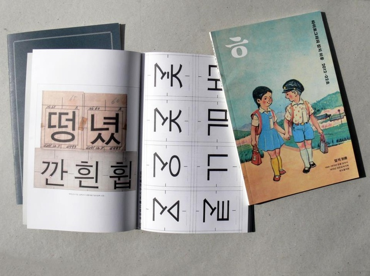 'Hiut'  Bimonthly Typography Magazine (korean)  contact: htm.pks@gmail.com (in baseline magazine)