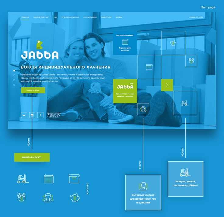 Jabba – продукт брендинга нашей студии. Это молодая компания, предоставляющая в аренду боксы индивидуального…