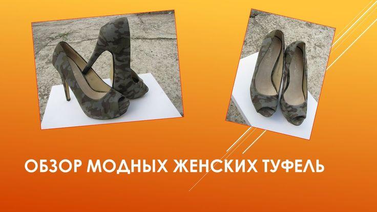 Модные туфли женские . Купить на распродаже.Мода.Сезона осень 2016.