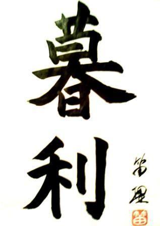 Zopcsák Ferenc Zsolt kalligráfus alkotása Japanese calligraphy