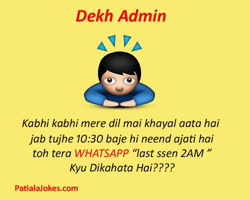 admin jokes, dekh admin,funny images, funny jokes