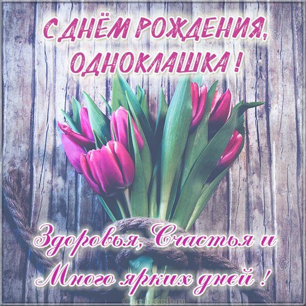 otkritka-pozdravlenie-s-dnem-rozhdeniya-odnoklassnice foto 13