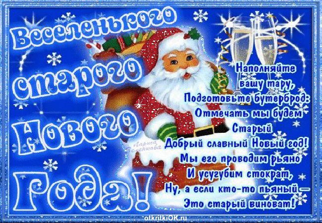 И опять к Нам идет Старый Добрый Новый Год!