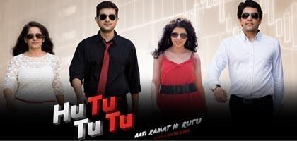 Hu Tu Tu Tu Gujarati Movie Release Date 2016 - Hu Tu Tu Avi Ramat Ni Rutu Stars Details http://www.nrigujarati.co.in/Topic/4387/1/hu-tu-tu-tu-gujarati-movie-release-date-2016-hu-tu-tu-avi-ramat-ni-rutu-stars-details.html