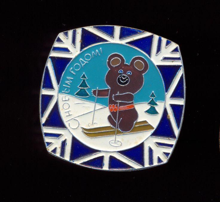 ОЛИМПИЙСКИЙ МИШКА. МОСКВА 1980. С НОВЫМ ГОДОМ. МИШКА НА ЛЫЖАХ. СССР 1980 г. (торги завершены #52123081)