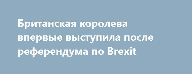 Британская королева впервые выступила после референдума по Brexit http://dneprcity.net/ukraine/britanskaya-koroleva-vpervye-vystupila-posle-referenduma-po-brexit/  На фоне недавнего голосования по членству Великобритании в ЕС королева Елизавета Вторая признала непростой задачу сохранять спокойствие в период сногсшибательной смены событий. Об этом она заявила в субботу, 2 июля,