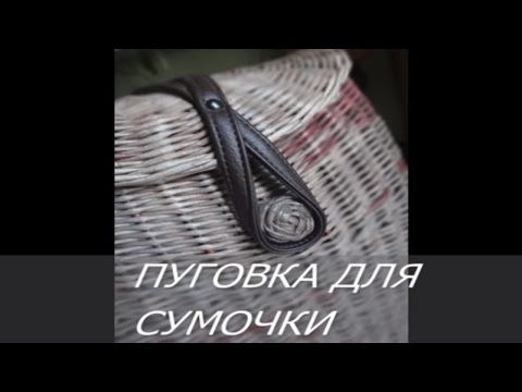 плетем пуговку из бумажных трубочек - YouTube