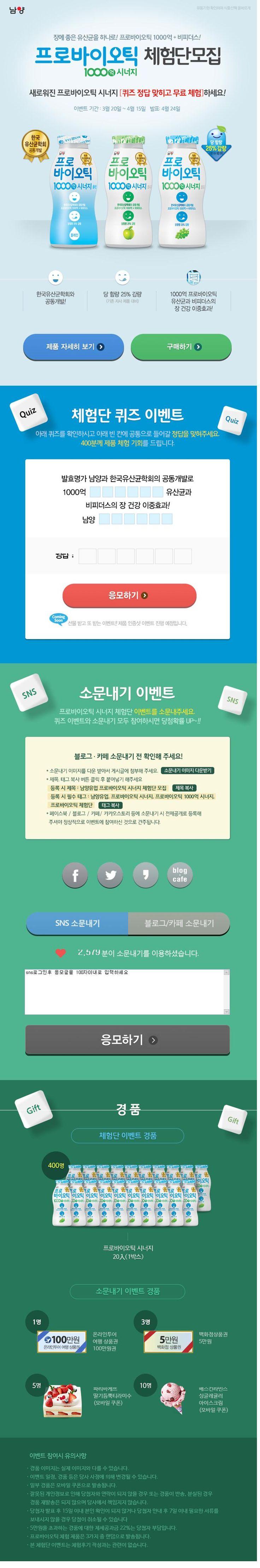 [남양아이] 프로바이오틱 시너지체험단모집 이벤트 http://www.namyangi.com/event/event_list/201503/e_150318.asp