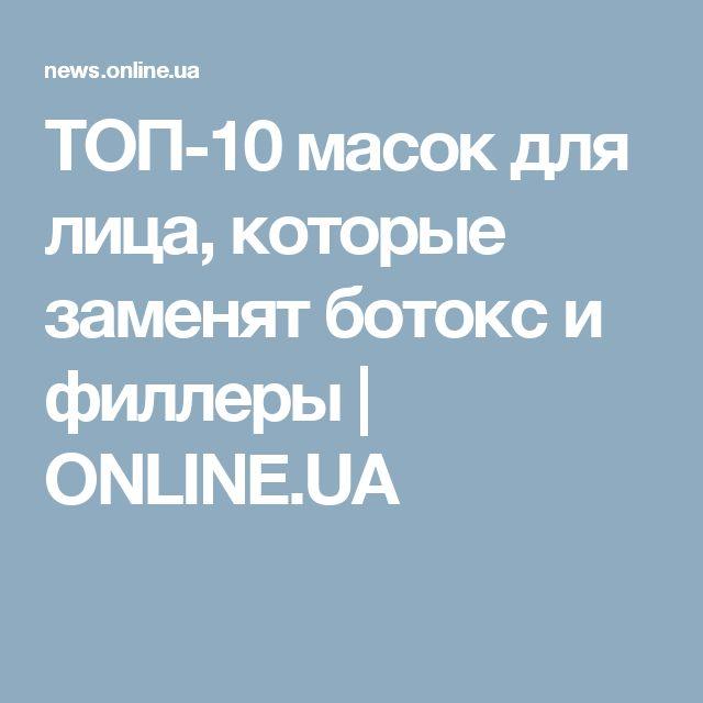 ТОП-10 масок для лица, которые заменят ботокс и филлеры | ONLINE.UA