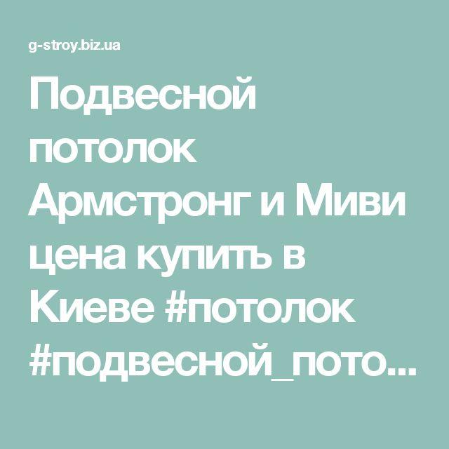 Подвесной потолок Армстронг и Миви цена купить в Киеве   #потолок #подвесной_потолок #потолок_армстронг #armstrong