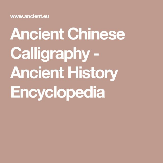 Ancient Chinese Calligraphy - Ancient History Encyclopedia