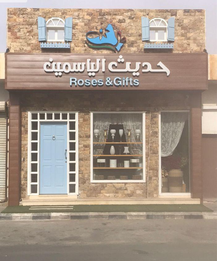 Pin By Mohamed Abdel Salam On لوحات محلات تجارية Flower Shop Design Decor Outdoor Decor