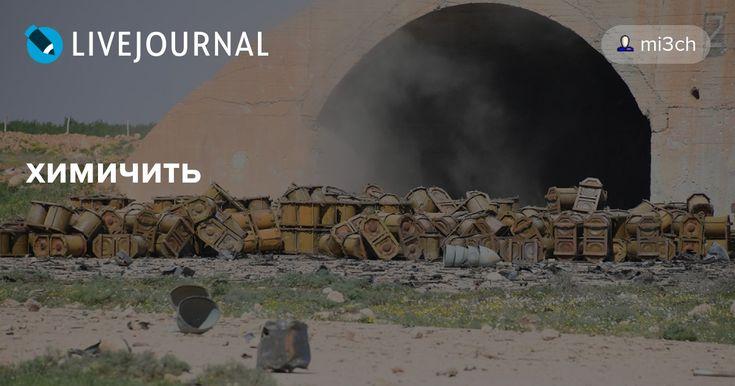 Несколько слов о причинах удара американцами по сирийской базе. Напомню, что несколько лет назад Барак Обама собирался начать военную кампанию против Асада за…
