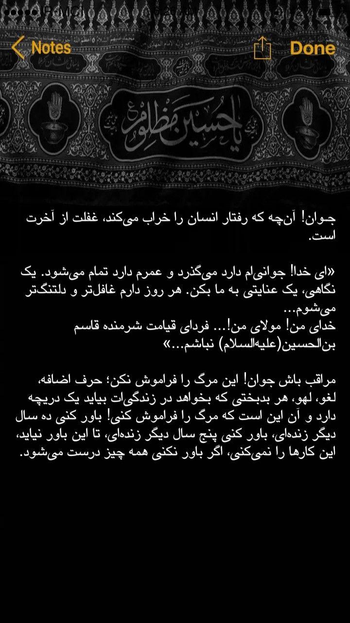 جـوان آن چه که رفتار انسان را خراب می کند غفلت از آخرت است Imam Hussain Movie Posters Notes