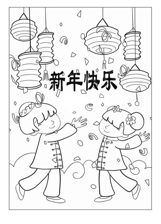 Coloriage la f te du nouvel an chinois 5 continents nouvel an chinois f te chinoise et chinois - Coloriage de chine ...