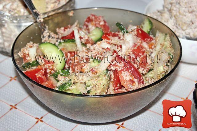 "Салат ""Глехурад"" (грузинская кухня)"