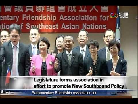 立法院成立台灣與東協國家國會議員聯誼會 Tsai admministration's New southnound Policy—宏觀英語新聞