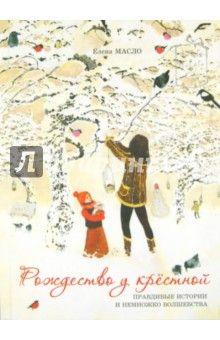 Елена Масло - Рождество у крестной обложка книги