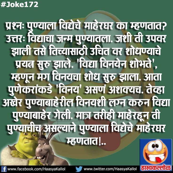 #jokes, #humor, #funnyjokes, #hasyakallol, #Laugh, #Comedy, #Vinod, #lol, #MarathiJokes #Marathi