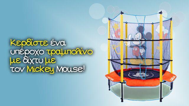 Διαγωνισμός με δώρο ένα τραμπολίνο με δίχτυ με τον Mickey Mouse