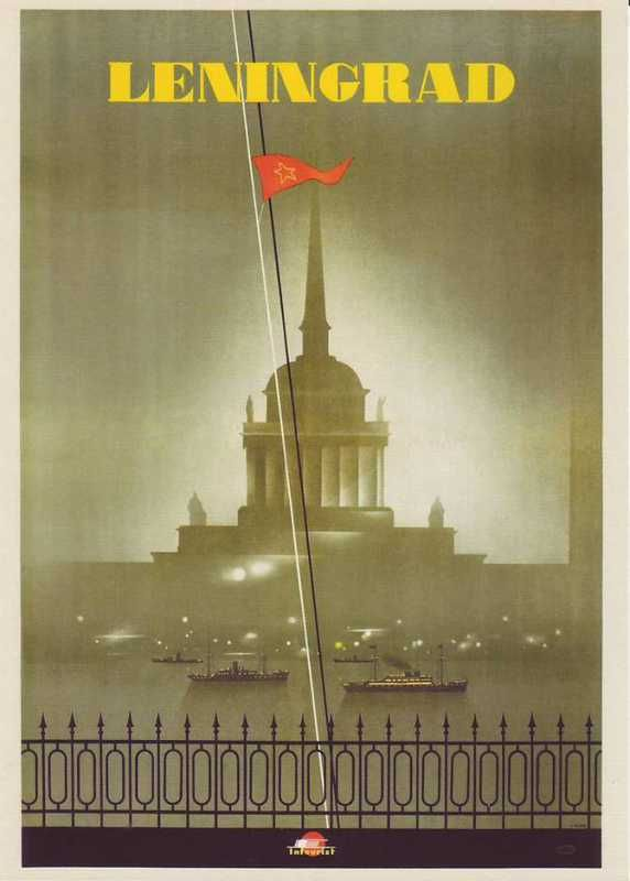 Советские туристические плакаты