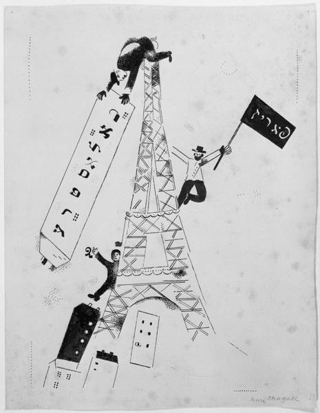 """MARC CHAGALL   Projet de couverture pour la revue """"Khalyastre"""" [La Bande], 1924.    © Collection MNAM/Centre Georges Pompidou. Dation 1988 © ADAGP, Paris 2008"""