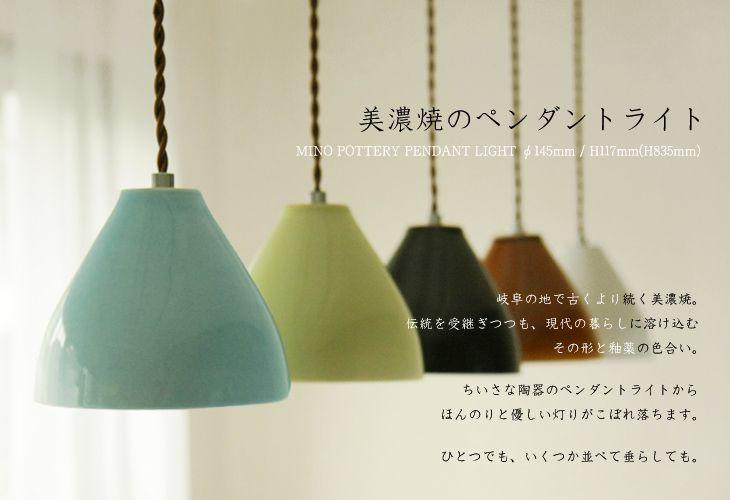 陶器の照明・美濃焼のペンダントライト