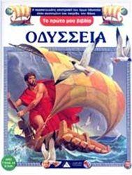Αυτό το υπέροχο βιβλίο διηγείται, μέσα από καταπληκτικές εικόνες, την απίστευτη περιπέτεια του πολυμήχανου Οδυσσέα, ενός από τους μεγαλύτερο...
