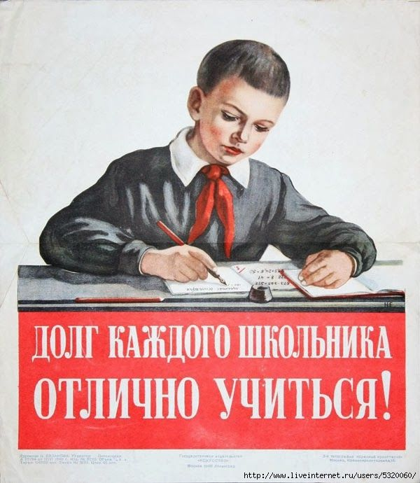 "Soviet poster: ""The duty of every schoolboy (or schoolgirl ) to be an excellent student!"""