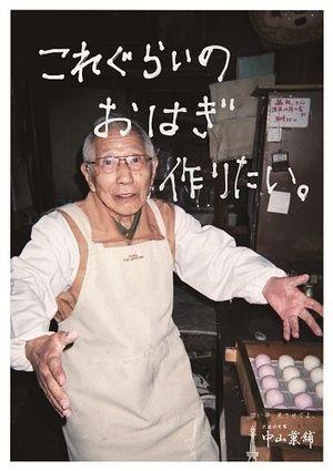 中山菓舗|これぐらいの おはぎ 作りたい。