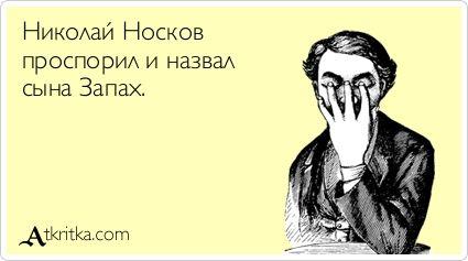 Николай Носков   проспорил и назвал   сына Запах.