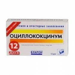 Оциллококцинум гранулы 1 г 12 шт.Простуда и грипп