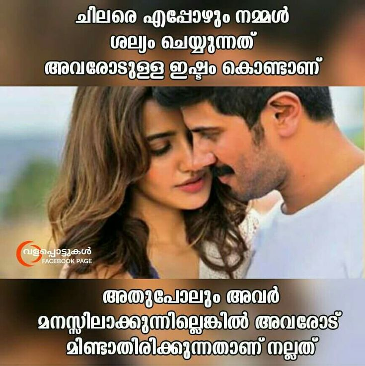 Madhurification Quotes: 57 Best Inspirational Malayalam Quotes Images On Pinterest