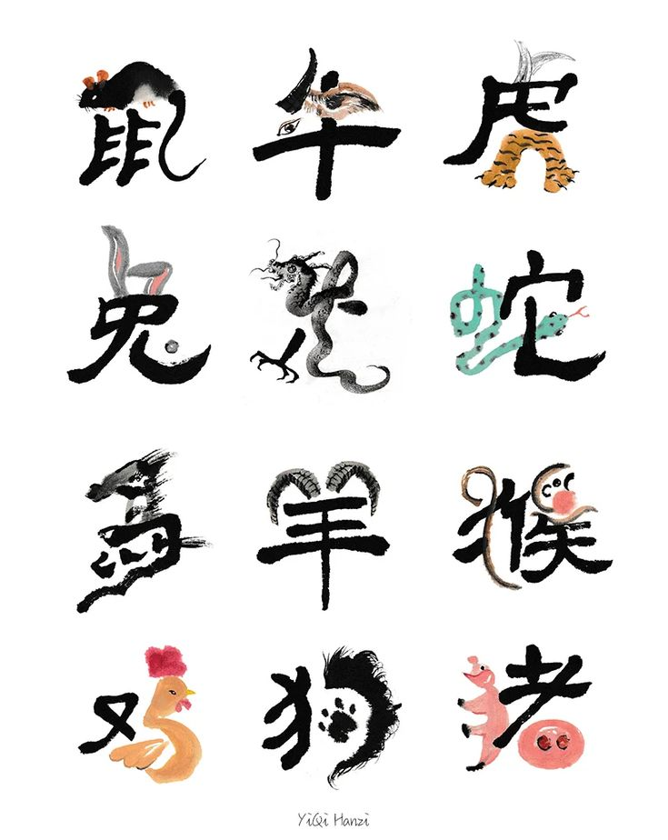 mengyu cao combines calligraphy and watercolor to illustrate chinese zodiac characters Chinese New Year Zodiac, Chinese Zodiac Signs, Zodiac Characters, Chinese Characters, Chinese Design, Chinese Art, Zodiac Art, Chinese Calligraphy, Watercolor Drawing