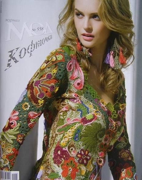 Zhurnal Mod Fashion 558 knitting ,crochet