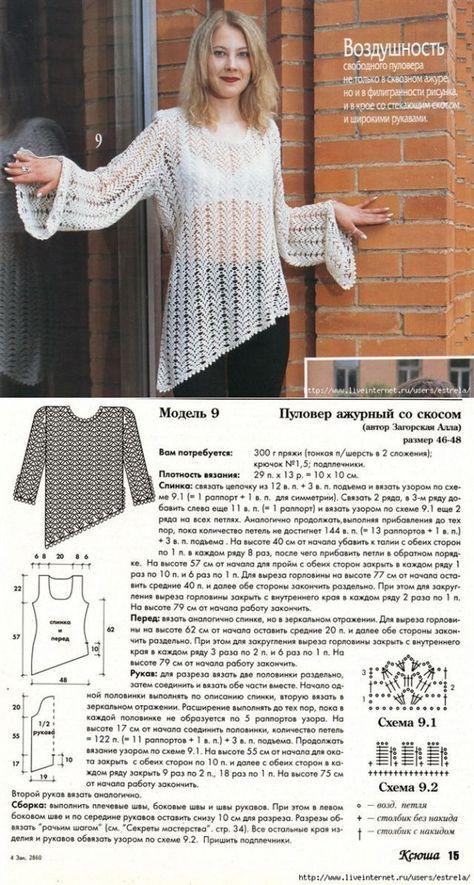 Ажурный пуловер, крючок.