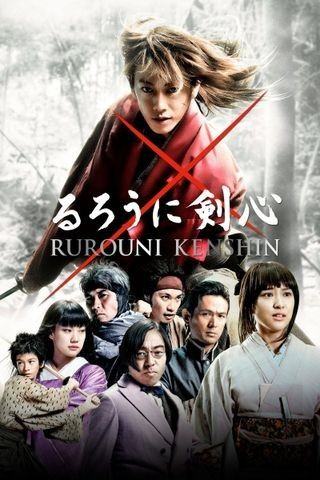 Rurôni Kenshin: Meiji kenkaku roman tan (Rurouni Kenshin) (2012)