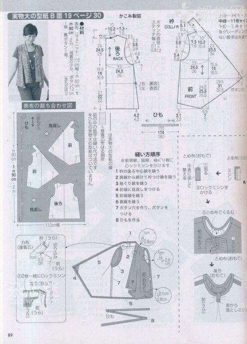 Летние жилеты (подборка) / Простые выкройки / ВТОРАЯ УЛИЦА